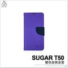 SUGAR T50 糖果 經典 皮套 手機殼 翻蓋側掀插卡 保護套 簡單方便 磁扣 手機套 手機皮套 保護殼
