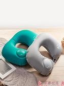 充氣枕蓓安適便攜快速按壓充氣枕旅行U型保護頸椎枕頭靠枕飛機旅游護頸  芊墨 618大促