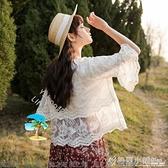 微透視薄款鏤空防曬罩衫蕾絲衫女超仙森系洋氣喇叭袖上衣甜美學生【風之海】