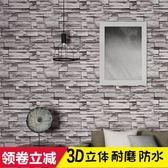 【免運】壁貼中式3D仿真石塊文化石墻紙復古石紋石頭磚紋磚頭個性飯店餐廳壁貼