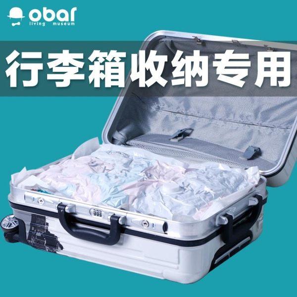 真空壓縮袋旅行收納袋旅遊衣服鞋子行李箱袋整理袋打包袋 蘿莉小腳ㄚ