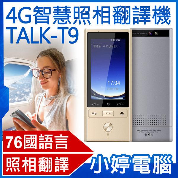 【免運+24期零利率】全新 TALK-T9 4G智慧照相翻譯機 76國語言 拍照翻譯 Wifi即時翻譯 英日韓