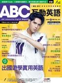 ABC互動英語 (電腦影音互動程式下載版)7月號/2020 第217期