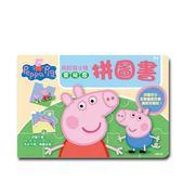 [風車童書]  粉紅豬小妹愛玩耍拼圖書(PG015A)