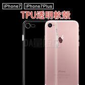 iPhone 7 / plus 超薄TPU 手機殼【手配88折任選3件】 清水套 保護套
