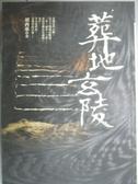 【書寶二手書T7/一般小說_JNM】葬地玄陵_胡西東