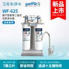 【Yaffle 亞爾浦】日本系列WF-625 櫥下家用二道式生飲淨水器 .過濾十五種物質 .7萬公升大流量