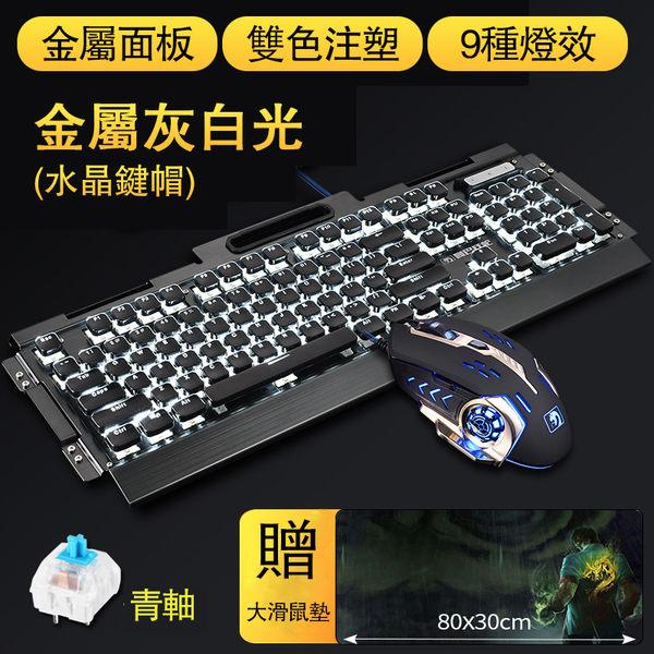 新盟真正機械鍵盤滑鼠套裝青軸黑軸茶軸牧馬人吃雞游戲電腦有線鍵鼠【無敵3C旗艦店】