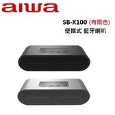 AIWA 愛華 便攜式 藍牙喇叭 SB-X100(有兩色)