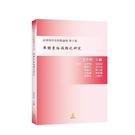 舉證責任減輕之研究(民事程序法焦點論壇第十卷)