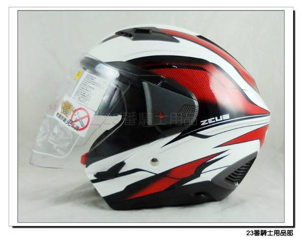 【ZEUS 瑞獅 ZS-611E TT10 安全帽 白/紅 】內藏遮陽鏡片