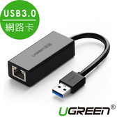 現貨Water3F綠聯 USB3.0 GigaLan網路卡