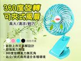 【AF001】 共田360度可拆式風扇 迷你風扇 小風扇 夾式風扇 USB充電風扇 芭蕉扇 F10 夾扇