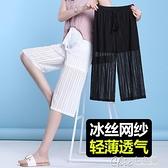 快速出貨 七分褲七分褲女夏薄款2020新款冰絲網紗寬管褲高腰垂感褲子寬鬆休 【新春歡樂購】