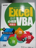 【書寶二手書T1/電腦_YIK】Excel VBA基礎必修課-增量版(適用Excel 2016/2013/2010)_張志成, 吳明哲