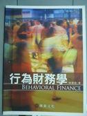 【書寶二手書T1/大學商學_PLU】行為財務學_林美珍