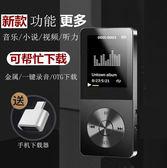 金屬有屏MP3 MP4音樂播放器隨身聽英語聽力P3插卡帶外放【跨店滿減】