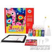 兒童沙畫套裝 彩沙兒童沙DIY手工套裝環保創意繪畫禮盒3-6歲