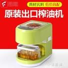家用全自動榨油機家庭智慧不銹鋼冷熱榨小型電動榨油機CY『小淇嚴選』