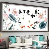 家和萬事興十字繡繡刺繡線繡大幅客廳擺件手工diy【奇趣小屋】