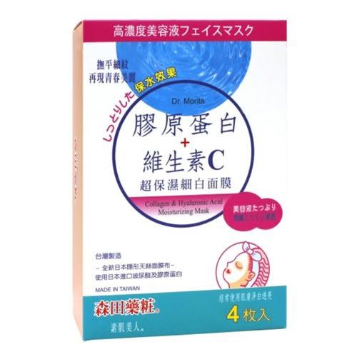 森田藥粧素肌美人膠原蛋白超保濕細白面膜4入