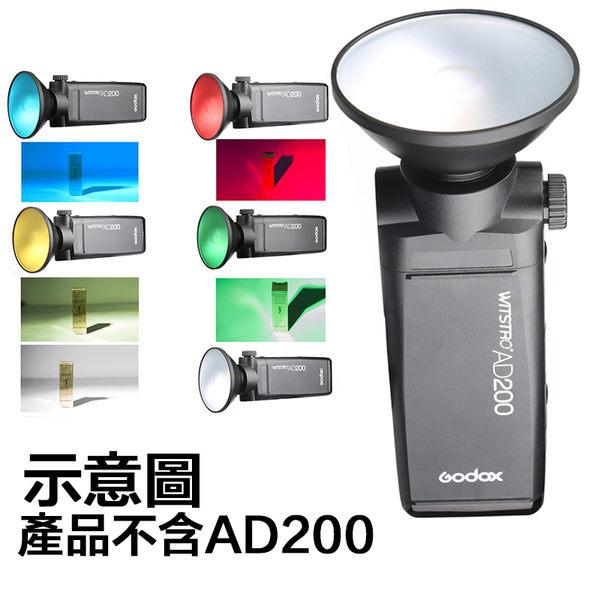 黑熊館 神牛 GODOX AD-M 閃燈燈罩組 適用 AD200 AD180 AD360 AD360II
