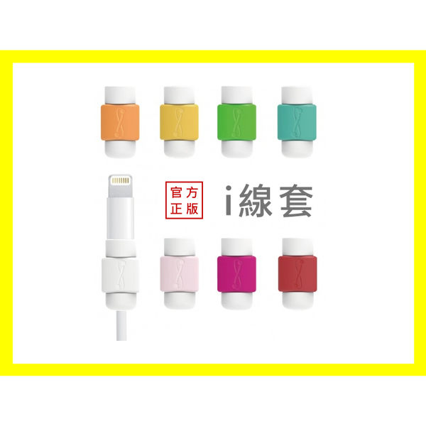 【A-HUNG】i線套 Lightning 傳輸線 專用 保護套 原廠 充電線 iPhone 7 6S Plus 5S