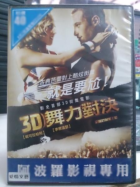 挖寶二手片-Y88-026-正版DVD-電影【3D舞力對決】-妮可拉柏利 李察溫瑟