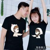 低調的依戀情侶裝夏裝套裝情侶款卡通短袖學生韓版t恤qlz 完美情人精品館