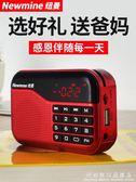 紐曼 N63收音機新款便攜式半導體廣播老年人老人用的迷你微小型 科炫數位