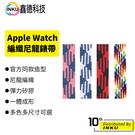 Apple Watch 一體彈力矽膠編織尼龍錶帶 適用1234567/SE代 手錶帶 編織錶帶 官方同款 [現貨]