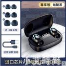 真無線耳機單雙耳微小型隱形入耳式無線觸控運動跑步迷你超長待機續航通用 小艾新品