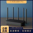 小米路由器4 Pro 小米路由器 小米路由器 5G Wifi 無線網路 網路 Wifi 路由器 5G 無線上網 4天線