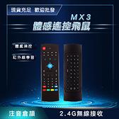 現貨【雙認證開發票】MX3 體感飛鼠學習遙控器 無線2.4G 現貨 注音倉頡 歡迎大量批發