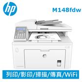 HP LaserJet pro MFP M148fdw 雷射印表機(4PA42A)【登錄送禮券500元】