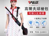 【尋寶趣】高爾夫球槍包  迷你球桿包 高爾夫球包 球袋 練習場用 可折疊 輕便 PGM-QIAB013