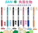 【京之物語】SARASA 0.4角落生物造型水性原子筆(黑色/天藍色/深藍色/紅色/粉色/藍/橘)