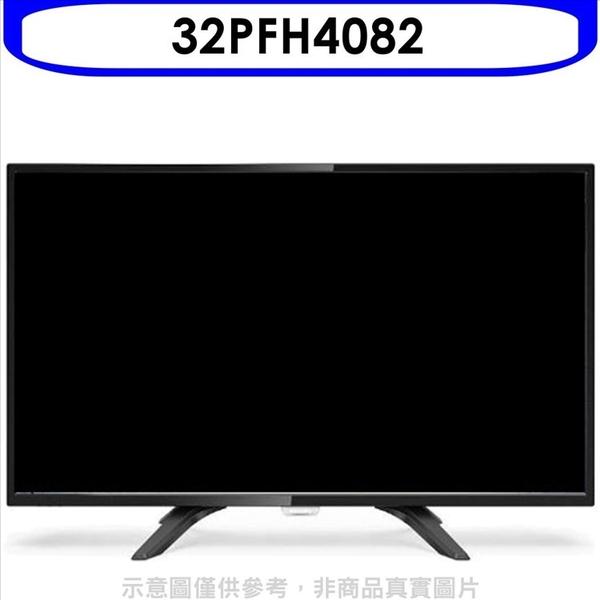 Philips飛利浦【32PFH4082】32吋FHD淨藍光LED液晶顯示器+視訊盒 優質家電