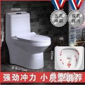 簡約家用超漩虹吸式馬桶靜音抽水座廁節水小戶型衛生間坐便器 CJ1133『美好時光』
