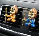 車載香水孫悟空汽車用裝飾品香薰香氛車內空調口出風口小風扇擺件 設計師生活