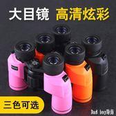 望遠鏡雙筒戶外旅游手機拍照演唱會男孩女孩兒童禮物 QQ13695『bad boy時尚』