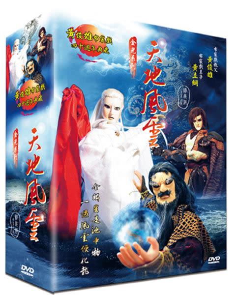 天地風雲 精裝版 DVD (購潮8)