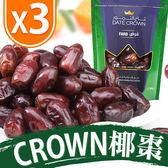 Crown阿聯酋天然椰棗3包 日華好物