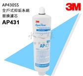 【缺貨中】3M AP430SS 全戶式抑垢系統替換濾芯 AP431【水之緣】