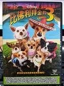 挖寶二手片-C08-011-正版DVD-電影【比佛利拜金狗3】-狗狗音樂歌舞秀(直購價)