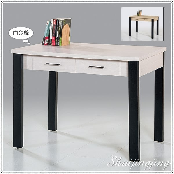 【水晶晶家具/傢俱首選】CX9673-4 尼可拉3.5呎白金絲木正木心板雙抽書桌~~雙色可選