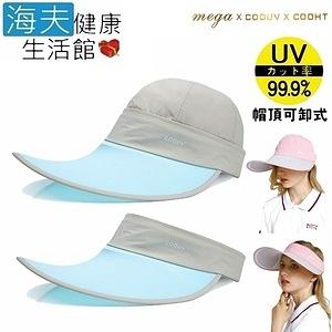 海夫 MEGA 蘋果光美肌帽 兩用可卸式 卡其色配淺藍(UV-537)