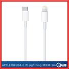 APPLE 原廠 USB-C 對 Lightning 連接線 1公尺 [M38] 充電線 快充線 蘋果充電線 傳輸線
