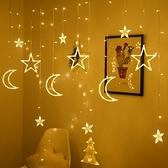 led星星燈窗簾網紅房間裝飾臥室七彩變色彩燈閃燈串燈滿天星【全館免運】