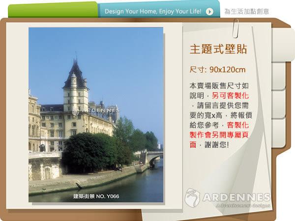【ARDENNES】防水壁貼 壁紙 牆貼 / 霧面 亮面 / 建築街景 系列 NO.Y066